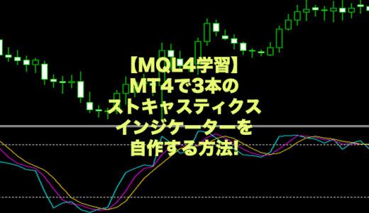 【MQL4学習】MT4で3本のストキャスティクスインジケーターを自作する方法!サンプルコード付き!