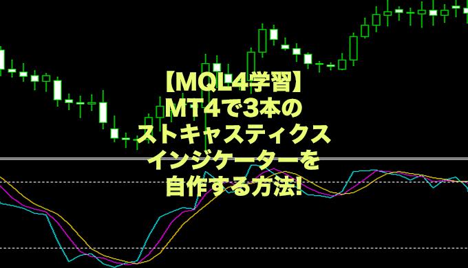 ストキャスティクス-3本-mt4-mql