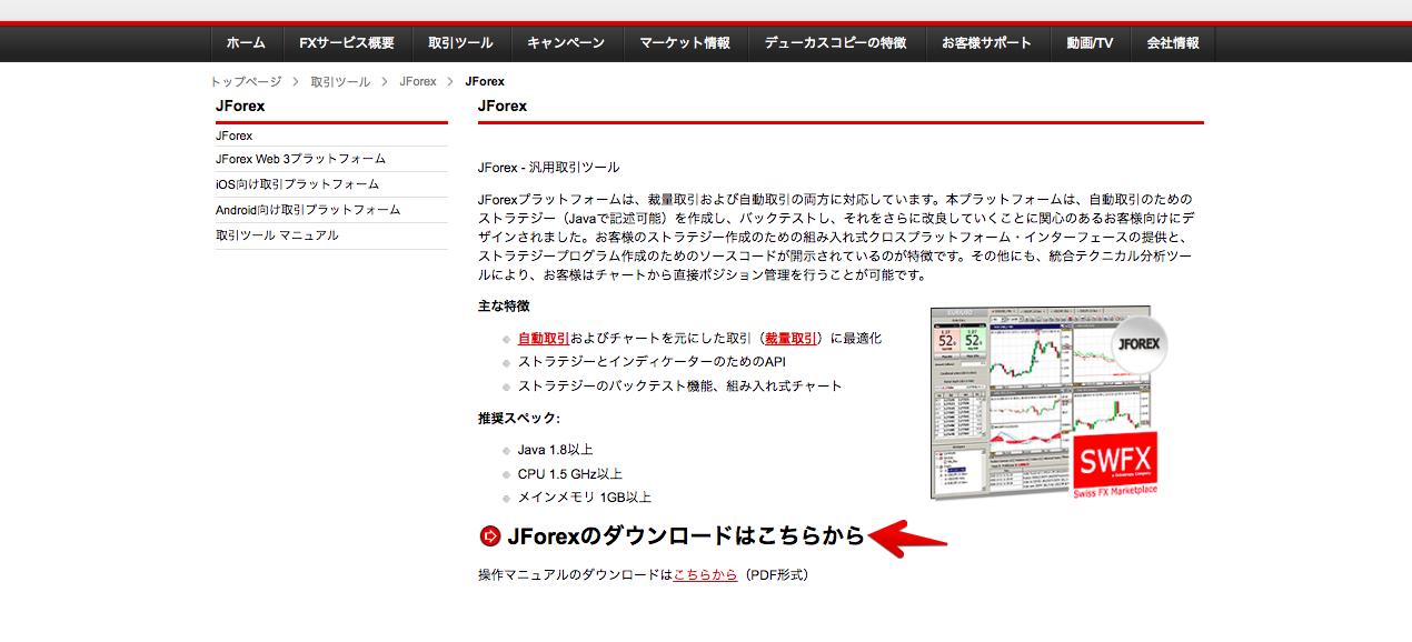 デューカスコピー・ジャパン-デモ口座