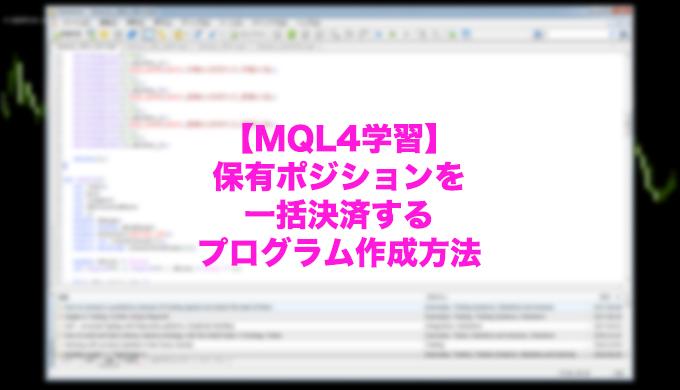 保有ポジションを一括決済するMT4自動プログラムを作ってみよう