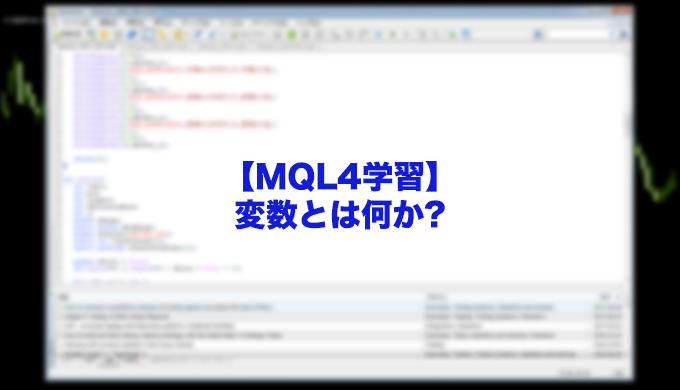 変数とは何か-mt4-mql-ea