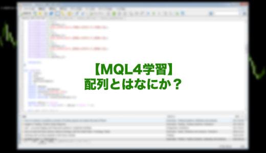 【MQL4学習】配列とはなにか?MT4EA(自動売買)インジケーター作成に必須な知識!