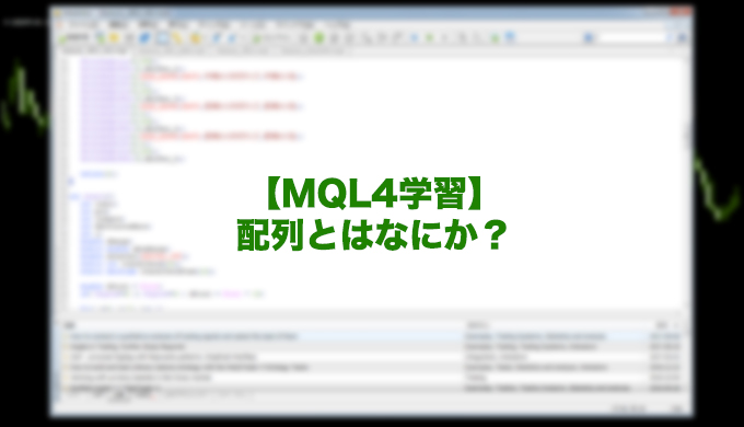 配列mql4-サンプルコード-学習