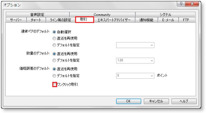 mt4-ワンクリック注文