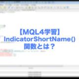 IndicatorShortName