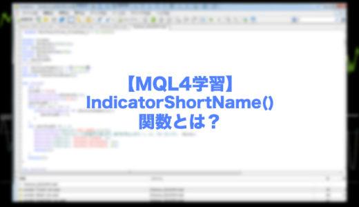 【MQL4学習】IndicatorShortName()関数とは?インジケーターの表示名を変えたい時に!