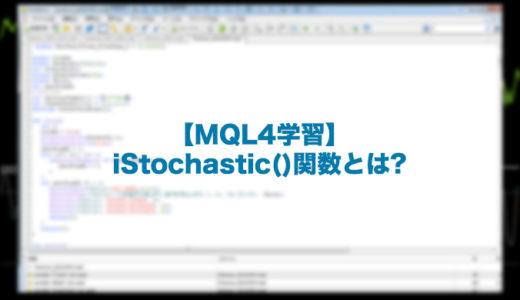 【MQL4学習】iStochastic()関数とはなにか?MT4でインジケーター・EA作成に役に立つ!