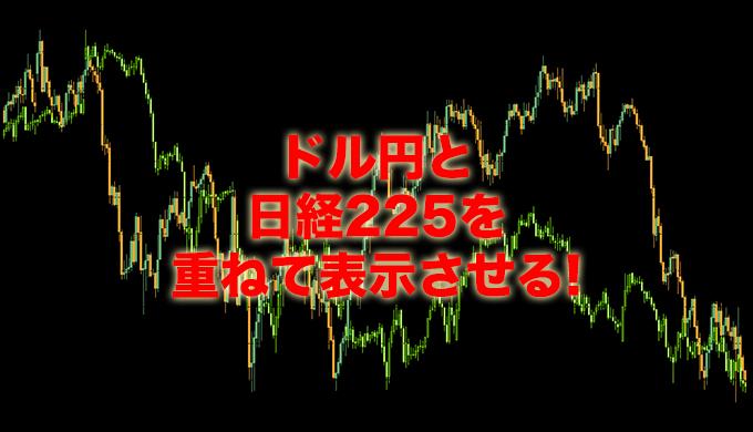 MT4でドル円と日経225を重ねて表示する無料インジケーターや表示方法を解説!