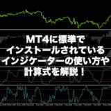 MT4-標準-インジケーター-計算式-解説