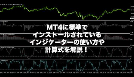 MT4に標準でインストールされているインジケーターの使い方や計算式を解説!