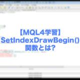SetIndexDrawBegin-異国の戦士-mt4