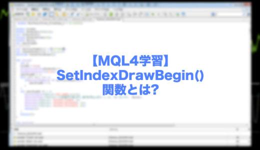 【MQL4学習】SetIndexDrawBegin()関数とは?インジケーターの描画開始バーの位置を指定!