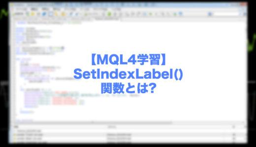 【MQL4学習】SetIndexLabel()関数とは?インジケーターのバッファー表示文言を変える!