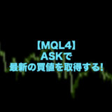 ask-mql4-ea
