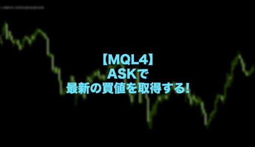 【MQL4】Askで最新の買値を取得する!EA・インジケーター開発で良く使う関数!