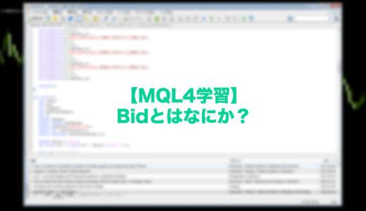 【MQL4学習】Bidとはなにか?EA作成時に大活躍!