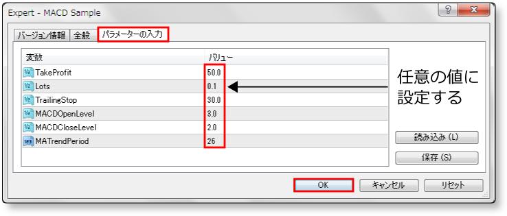 ea-パラメーター設定方法