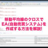 ea-mt4-作成