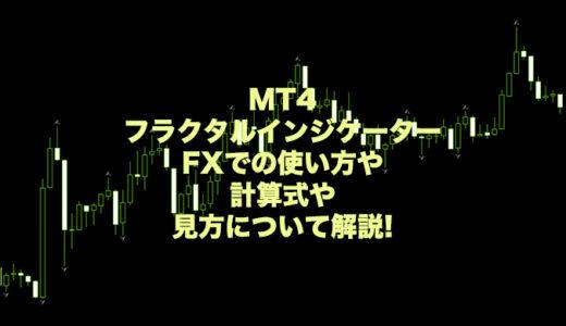 MT4フラクタルインジケーターのFXでの使い方や計算式や見方について解説!