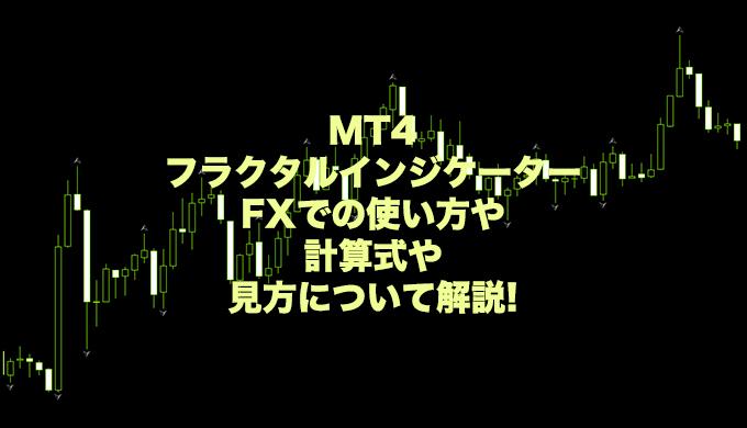 fractal-indicator-mt4-使い方