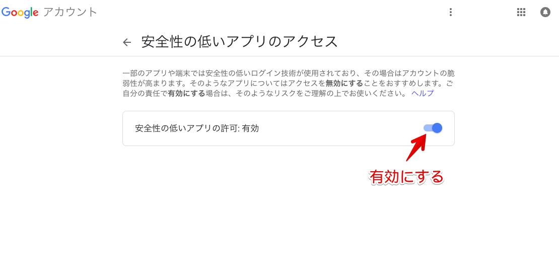 gmail-メール-mt4-設定
