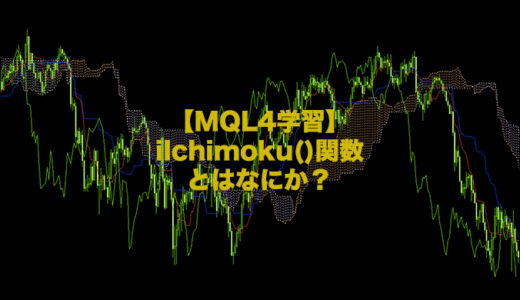 【MQL4学習】一目均衡表をインジケーターやEAに組み込む時はiIchimoku()関数を使おう!