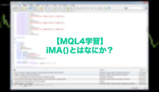【MQL4学習】iMA()とはなにか?→移動平均線の値を取得する関数!EAやインジケーターで大活躍!