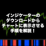 インジケーター-チャート-表示-手順
