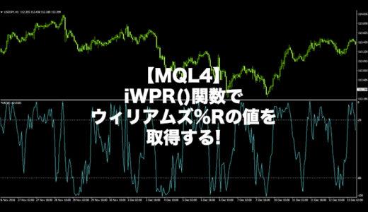 【MQL4】iWPR()関数でウィリアムズ%Rの値を取得する!インジケーター・EA開発に使える!