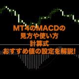 macd-使い方-おすすめ-値-設定