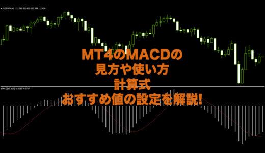 MT4のMACDの見方や使い方、計算式、おすすめの値の設定を解説!