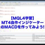 macd-自作-インジケーター