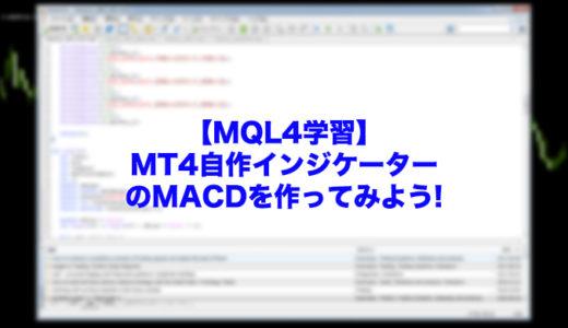 【MQL4学習】MT4自作インジケーターのMACDを作ってみよう!サンプルプログラムあり!