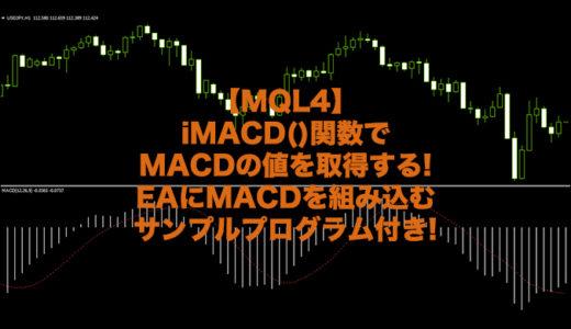 【MQL4】iMACD()関数でMACDの値を取得する!EAにMACDを組み込むサンプルプログラムも!