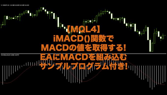 macd-ea-プログラミング-作成