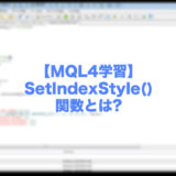 mql-mt4-学習-初心者