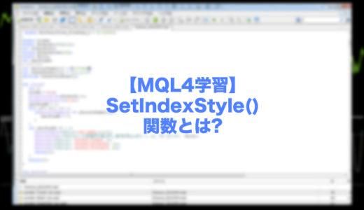 【MQL4学習】SetIndexStyle()関数とは?インジケーターの描画スタイルを指定する時に使用!