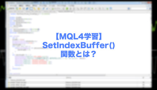 【MQL4学習】SetIndexBuffer()関数とは?インジケーターバッファー領域に割り当てるために使用!