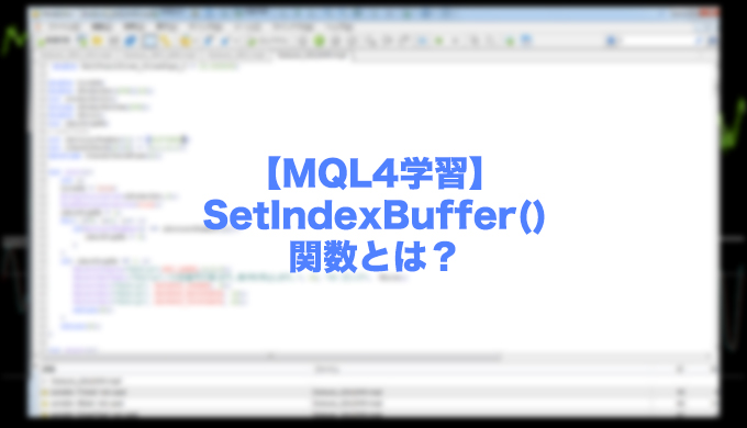 mql4-バッファー-mt4