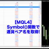 mql4-Symbol