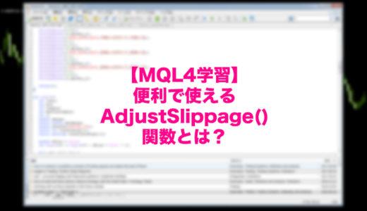 【MQL4学習】便利で使えるAdjustSlippage()関数とは?