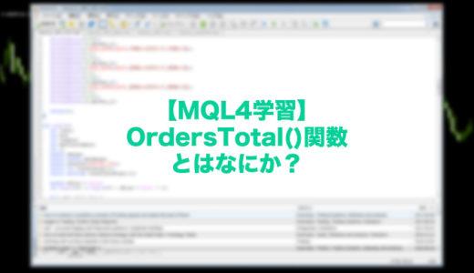 【MQL4学習】OrdersTotal()関数とはなにか?→ポジションと待機注文の合計数の取得
