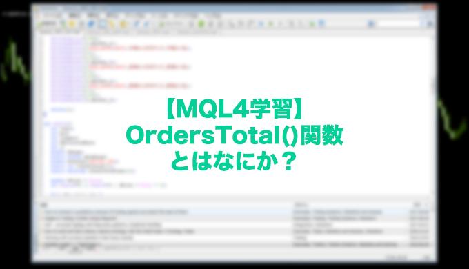 mql4-study-mt4-ea