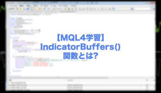 【MQL4学習】IndicatorBuffers()関数とは?インジケーターの計算に使用するバッファーの個数を指定する!