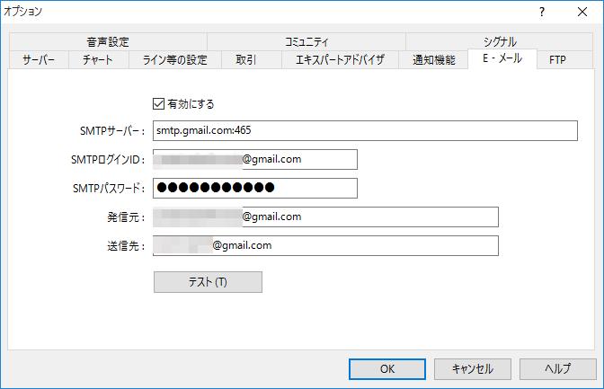 mt4-メール通知-設定