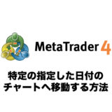 mt4-特定の日付-移動