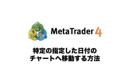 MT4の便利な使い方!指定した日時のチャートを表示させる方法は?
