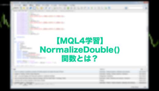 【MQL4学習】NormalizeDouble()関数とはなにか?→少数点を四捨五入!