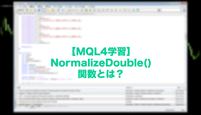 mt4-mql4-NormalizeDouble
