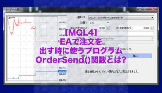【MQL4】EAで注文を出す時に使うプログラムOrderSend()関数とは?サンプルプログラムあり!